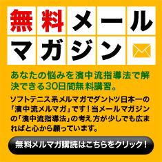 濱中流メールマガジン