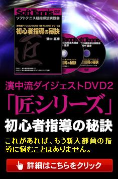 濱中流ダイジェストDVD2「匠シリーズ」