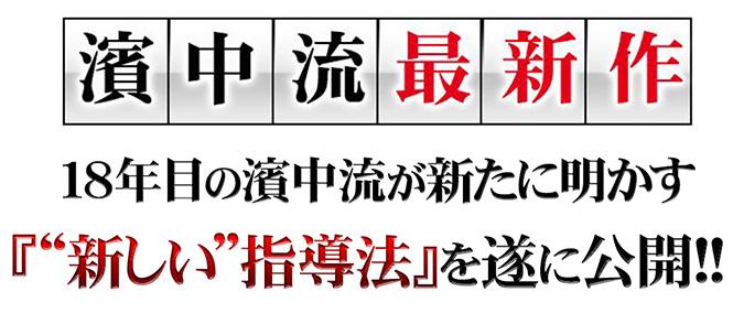 濱中流最新作 16年目の濱中流が明かす「新指導法」を遂に公開!